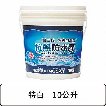 貓王 涼爽自潔抗熱防水膠 10L 特白 KINGCAT
