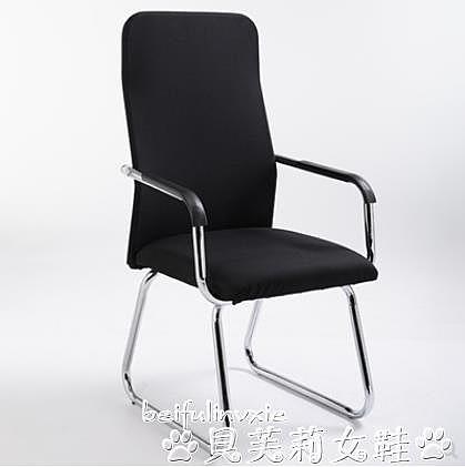 辦公椅辦公椅子靠背會議室職員簡約弓形網椅麻將座椅宿舍家用電腦凳 LX 貝芙莉