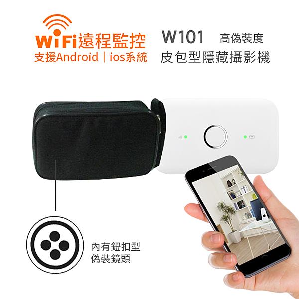 【北台灣防衛科技】手機監看 車用/戶外用WIFI攝影機 行車紀錄器 皮包遠端針孔攝影機遠端監視器