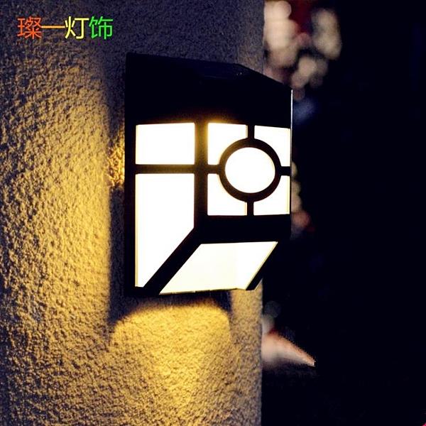 快速出貨 太陽能燈-戶外牆壁燈室外燈庭院燈牆頭燈防水園林景觀陽台燈中式 【全館免運】