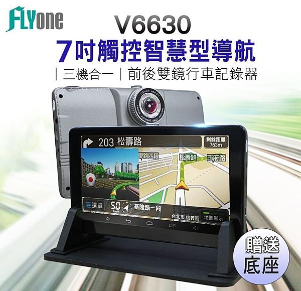 FLYONE V6630 行車記錄+導航+Android平板 前後雙鏡行車記錄器 高畫質7吋大螢幕