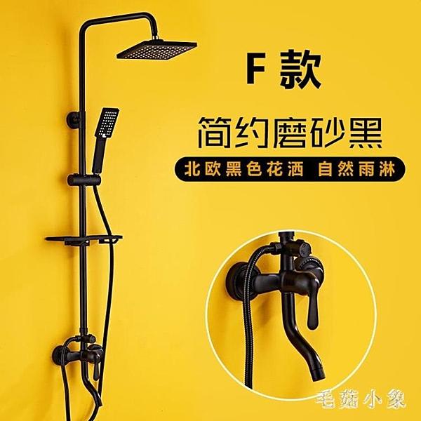 家用淋浴花灑套裝淋雨噴頭浴室衛生間黑色全銅 沐浴淋浴器JA8929『毛菇小象』