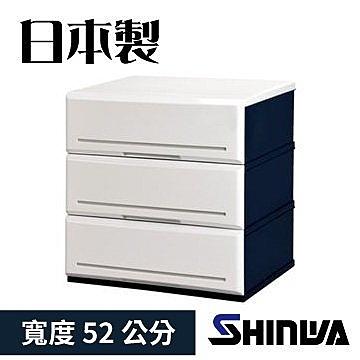 [家事達]HD- A5203W      日本製造 日本伸和三層抽屜收納櫃 (白) 衣櫃 衣櫥 櫥櫃 抽屜櫃 三斗櫃特價