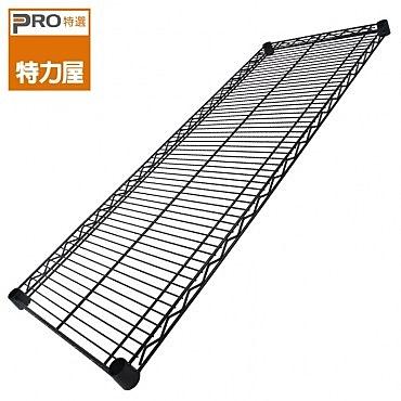 特力屋 烤漆重型鐵網 46x122cm 黑色款 竹節片附屬 可承載200公斤