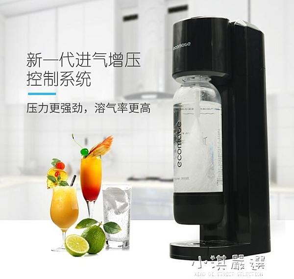 氣泡水機蘇打水機家用自制汽水飲料氣泡機奶茶店設備商用CY『小淇嚴選』