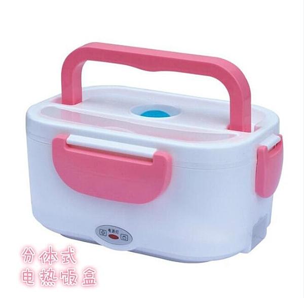 現貨  分體式電熱飯盒跨境110v便當盒可加熱electric lunch boigo