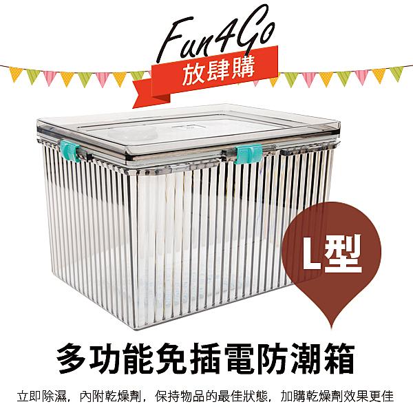 Kamera L型 免插電氣密防潮箱 防潮盒 密封箱 送 乾燥劑 除濕 相機 手機 DV 鏡頭 台灣製