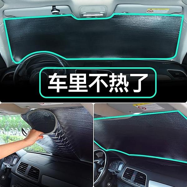 汽車用防曬隔熱遮陽擋遮光簾擋陽板 cf