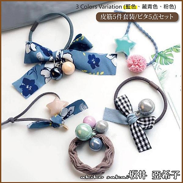 『坂井.亞希子』花漾風情系列髮圈5件組
