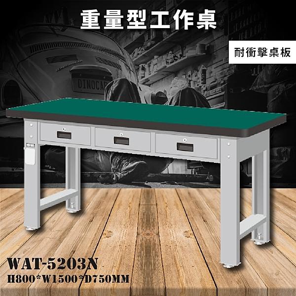 【天鋼】WAT-5203N《耐衝擊桌板》重量型工作桌 工作檯 桌子 工廠 車廠 保養廠