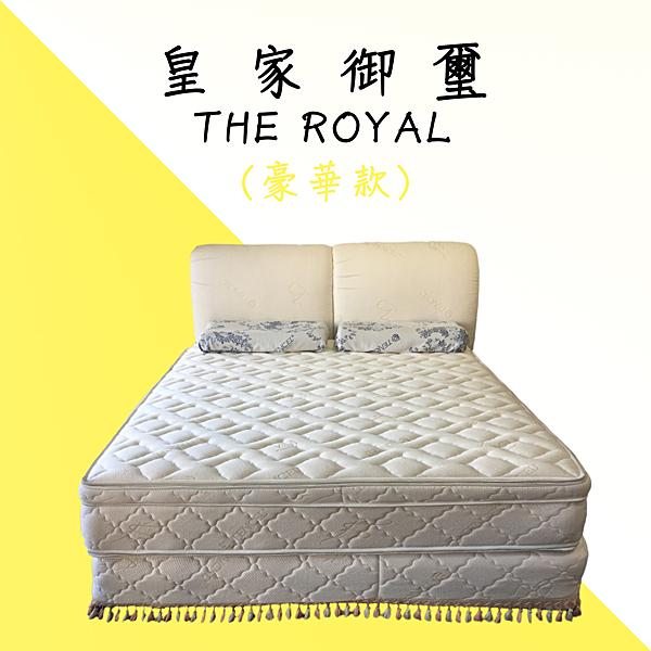 【嘉新名床】皇家御璽床墊THE ROYAL《30公分/單人3.5尺》