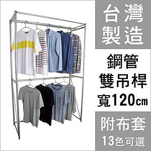 【頂堅】寬120公分-鋼管(雙桿)吊衣架/吊衣櫥-附布套-13色可選喜氣紅