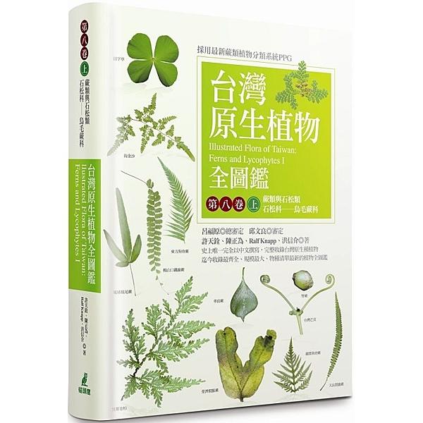 台灣原生植物全圖鑑第八卷(上):蕨類與石松類 石松科  烏毛蕨科