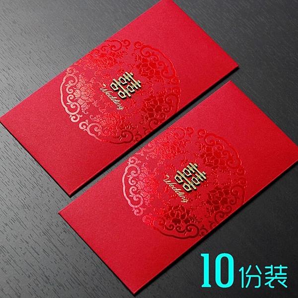 紅包 利是封 結婚紅包創意紅包袋