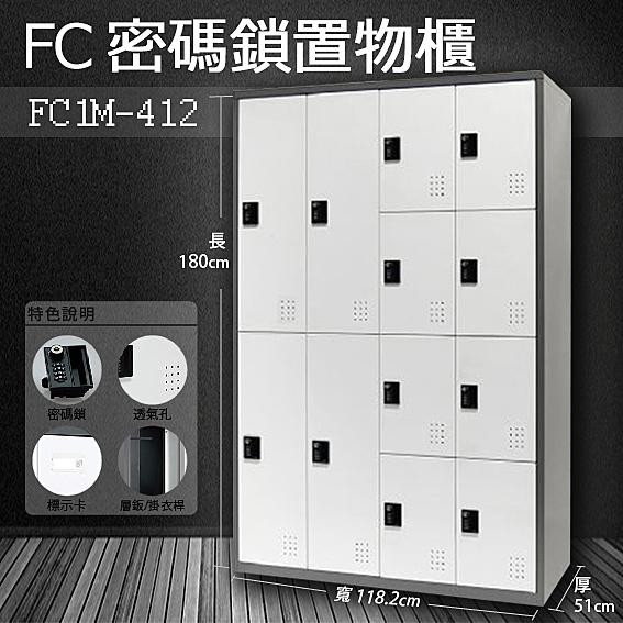 【樹德收納系列】多功能密碼鎖置物櫃 FC1-M412收納櫃/鞋櫃/置物櫃/櫃子/辦公室/員工櫃/文件櫃