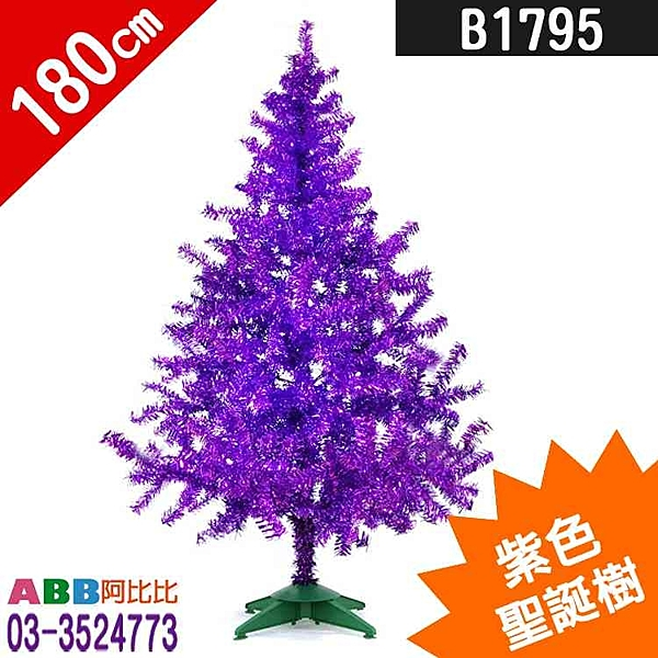 B1795_6尺_聖誕樹_紫_塑膠腳架#聖誕派對佈置氣球窗貼壁貼彩條拉旗掛飾吊飾