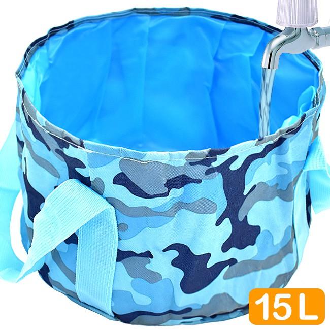 迷彩15L折疊儲水桶C187-008摺疊防水袋.蓄水盆手提袋.環保購物袋買菜籃.洗臉盆泡腳桶.釣魚桶洗車桶子.收納盥洗袋