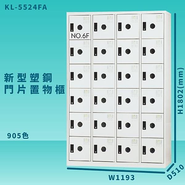 【100%台灣製造】大富 KL-5524F 905色-A 新型塑鋼門片置物櫃 收納櫃 辦公用具 管委會 宿舍 泳池
