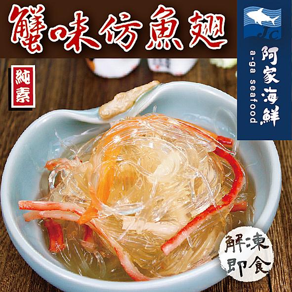 【阿家海鮮】蟹味仿魚翅(1000g±10%/包) 快速出貨 HACPP認證廠 清淡酸甜 蟹絲 涼拌 解凍即食