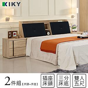 【KIKY】吉岡皮質附插座雙人5尺二件床組(床頭箱+三分床底)胡桃