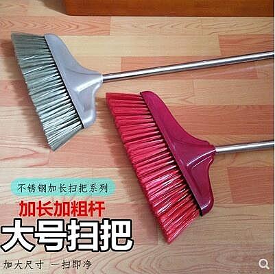 大掃把掃帚塑料掃把不銹鋼家務掃把簸箕 cf