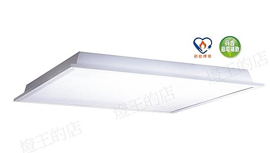 【燈王的店】符合節電補助 舞光 LED 35W 2尺x2尺 柔光平板燈 輕鋼架燈 全電壓 白光 LED-PD35DES