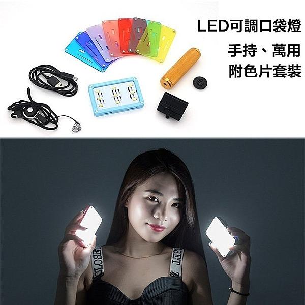 黑熊館 LED可調口袋燈 藍色款 附多色色片組 直播補光燈 美顏燈 自拍燈 外拍燈 婚攝 直播
