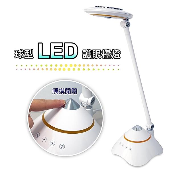 銳奇科技時尚LED護眼檯燈 BL-1077