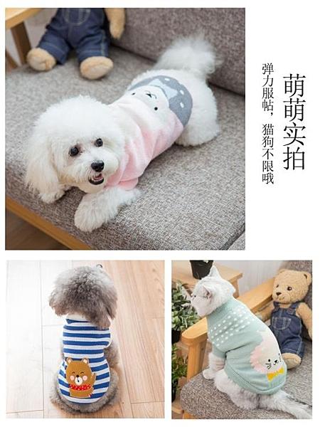 狗狗衣服秋冬裝毛衣泰迪比熊貓咪服裝寵物針織薄款