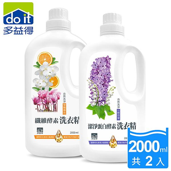 多益得 All Clean 纖維酵素洗衣精 2000ml + 潔淨蛋白酵素洗衣精 2000ml