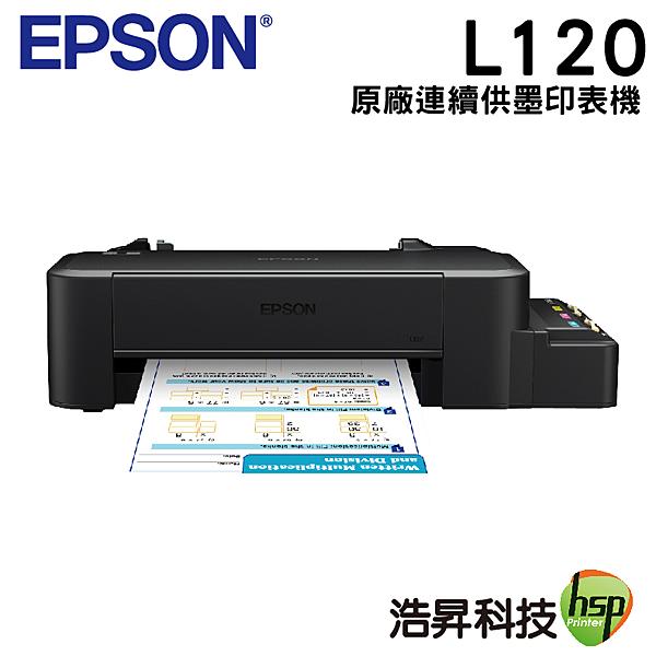 【限時三天促銷】EPSON L120 超值單功能原廠連續供墨印表機