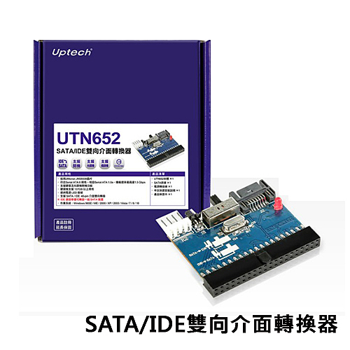 登昌恆 Uptech UTN652 SATA/IDE雙向介面轉換器