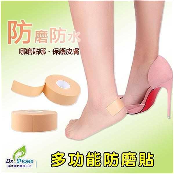 多功能防磨貼後跟貼腳跟貼 腳趾保護手指保護套 減少摩擦鞋內壓力╭*鞋博士嚴選鞋材*╯