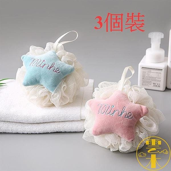 3個裝|大號洗澡沐浴球泡澡球搓澡搓背起泡沐浴花【雲木雜貨】