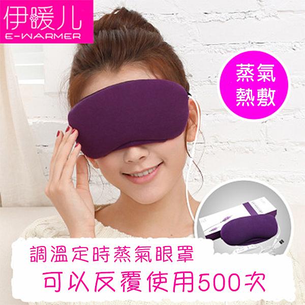 伊暖兒 三段溫控 蒸氣 眼罩 定時 熱敷 抗黑眼圈 抗皺紋疲勞 眼部SPA 非花王眼罩【庫奇小舖】