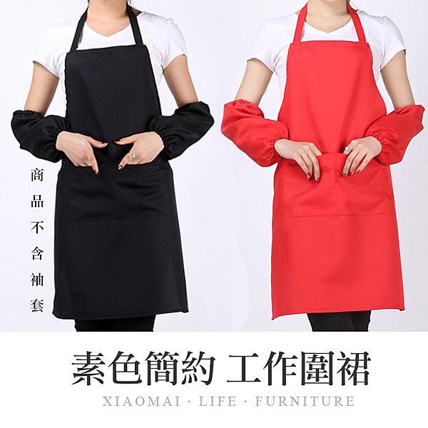 ✿現貨 快速出貨✿【小麥購物】素色簡約 工作圍裙  防污圍裙 工作服 美甲 Y418】