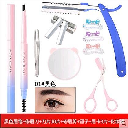 7件套裝畫眉神器女修眉刀片刮眉刀