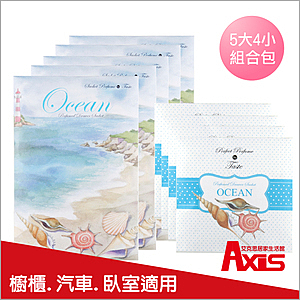 【AXIS 艾克思】TASTE 海洋香氛包組合(5大4小)
