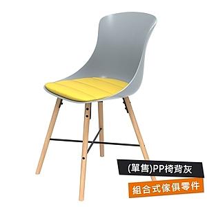 組 - 特力屋萊特 塑鋼椅 PP椅背灰