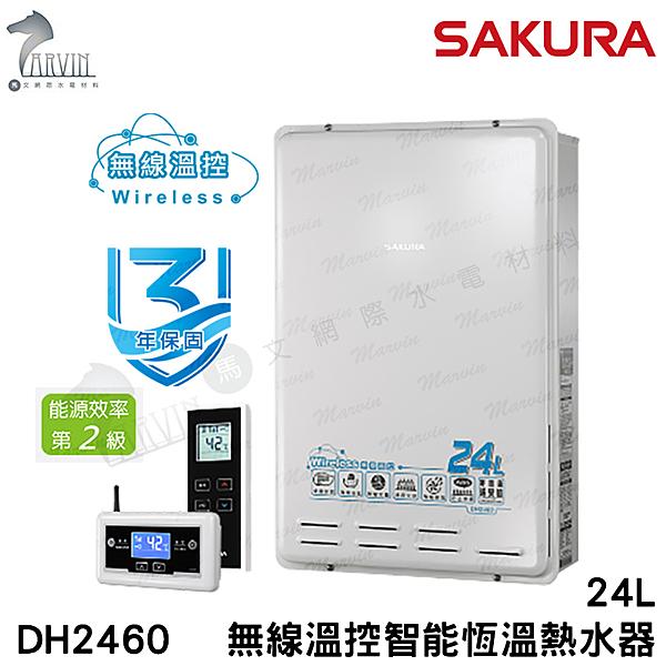 《櫻花牌》24L 無線溫控智能恆溫熱水器 DH2460  水電DIY 屋內屋外適用