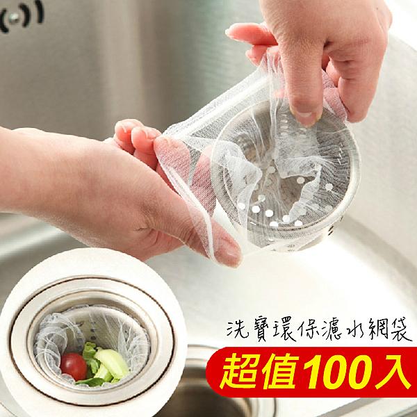 Qmishop 洗寶環保濾水網袋100入 濾網 過濾 洗水槽用【QQ192】