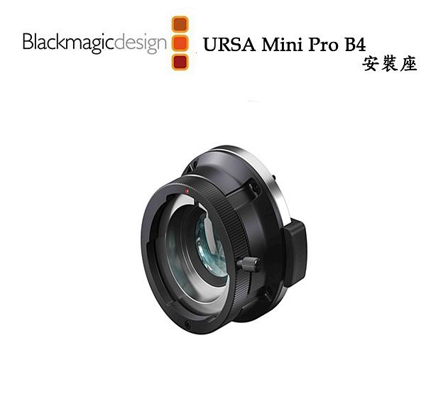 黑熊館  Blackmagic 黑魔法 URSA Mini Pro B4 Mount 安裝座