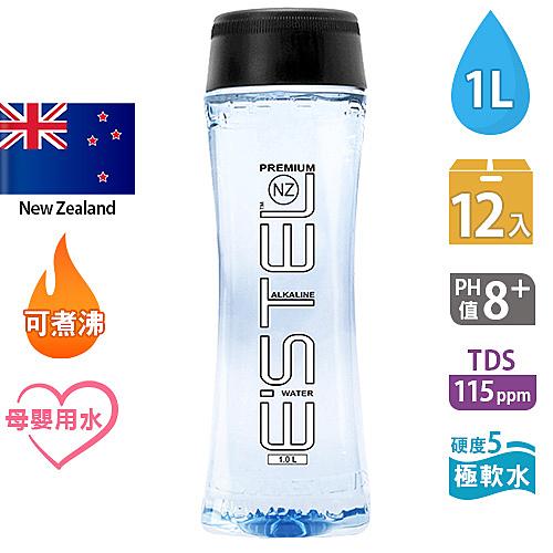 紐西蘭ESTEL天然鹼性冰川水1L (12瓶/箱) 礦泉水 極軟水好入喉 可煮沸 紐西蘭總理推薦 細緻甘甜