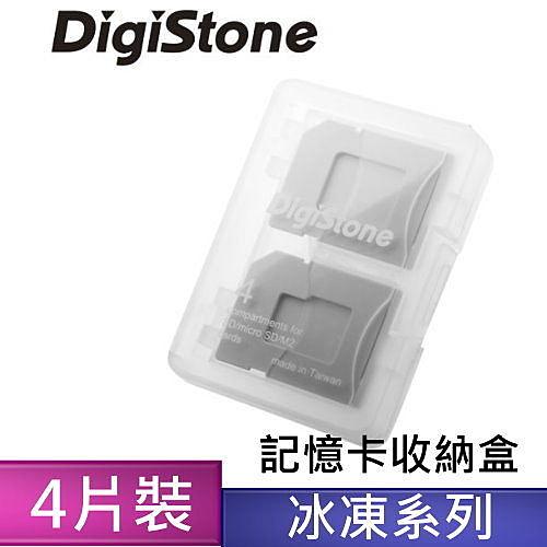◆免運費◆DigiStone 記憶卡多功能收納盒(4片裝)/冰凍白透色 X1個 (含Mirco SD裸卡盤x2)