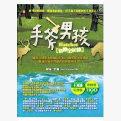 手斧男孩冒險全紀錄(10萬冊紀念版)【城邦讀書花園】