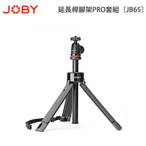 黑熊館 JOBY 延長桿腳架PRO套組〔JB65〕迷你 三腳架 承重1KG 輕便 時尚 攝影 自拍