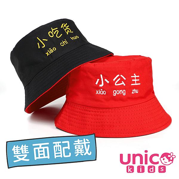 UNICO 兒童 雙面配戴日系風格男女寶寶遮陽帽/漁夫帽-紅+黑
