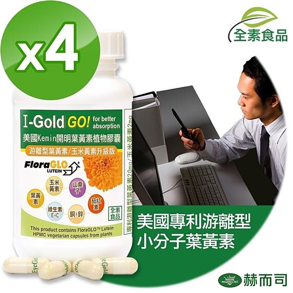 【赫而司】美國Kemin開明全素膠囊-專利小分子游離型葉黃素(30顆*4罐)