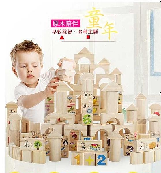 兒童益智積木玩具拼裝原木色