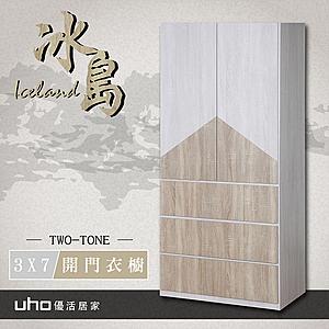 UHO 冰島3X7開門衣櫥 漂流木色